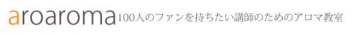横浜アロマスクール(NARDJAPAN認定校)aroaroma(アロアロマ)